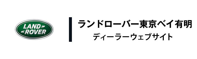 ランドローバー東京ベイ有明ディーラーウェブサイト
